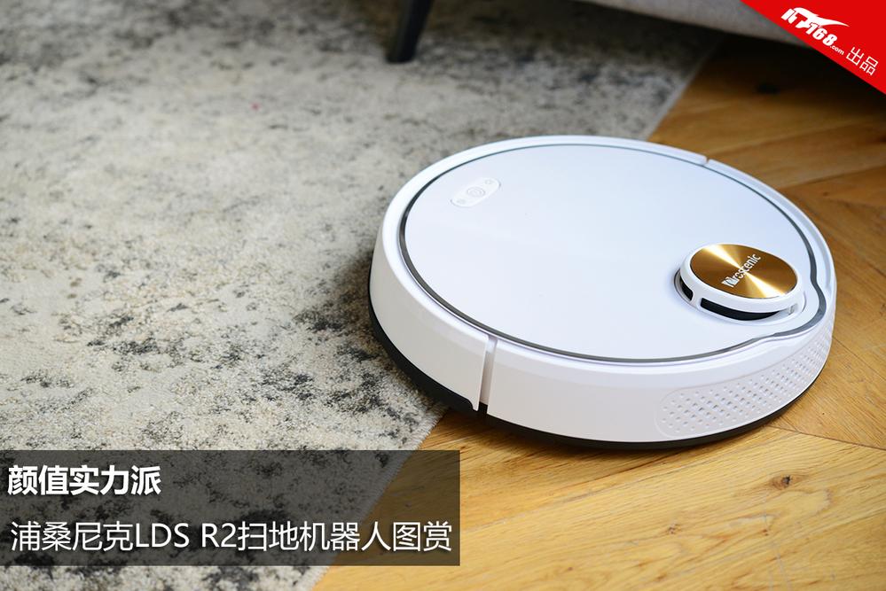 颜值实力派 浦桑尼克LDS R2扫地机器人图赏