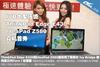 ThinkPad E430 IdeaPad Z580双机大曝光