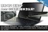 差价三千块 Acer蜂鸟S5超极本购买指南