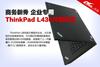 商务新秀企业专用 ThinkPad L430开箱图