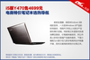 i5版Y470售4699元 电商特价本选购导航