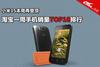 小米1S继续登顶 淘宝每周手机销量TOP10