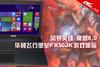 风暴英雄+魔兽6.0 华硕FX50JK游戏体验