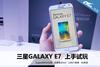 5.5英寸4G新秀 三星GALAXY E7真机试玩