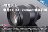 一镜走天下 索尼FE 24-240mm镜头开箱