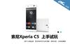 0.8mm超窄边框 索尼Xperia C5上手试玩