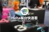 CES2016:Heha Qi健康手环亮相国际舞台