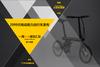 小米电助力自行车发布 一周小米资讯汇