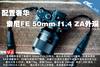配置奢华 索尼FE 50mm f1.4 ZA镜头外观
