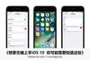 想无痛上手iOS 10 你可能需要知道这些