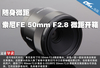 随身微距 索尼FE 50mm F2.8 微距开箱