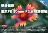 随身微距 索尼FE 50mm F2.8 微距样张