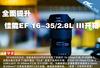全面提升 佳能EF 16-35/2.8L III开箱