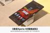 可能是最美旗舰 索尼Xperia XZ现场试玩
