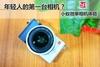 年轻人的第一台相机?小蚁微单相机体验