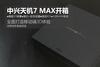 裸眼3D+发烧音质 中兴天机7 MAX开箱