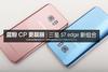 蓝粉CP更靓丽 三星S7 edge蓝粉组合美图