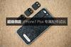 超级微距 iPhone7 Plus专属配件试玩