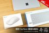 办公双子星 微软Surface键盘&鼠标开箱