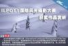 ILPOTY国际风光摄影大赛获奖作品赏析