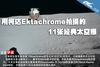 用柯达Ektachrome拍摄的11张经典月球照