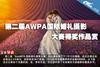 第二届AWPA国际婚礼摄影大赛得奖作品赏