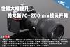 性能大幅提升 腾龙新70-200mm镜头开箱