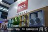 CITE2017:TCL创意改变生活亮相电子展