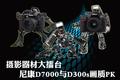 摄影器材擂台 尼康D7000/D300s画质对比