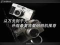 从万元到千元 外观最复古数码相机推荐