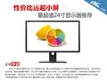 性价比远超小屏 最超值24寸显示器推荐
