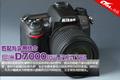匹配与实用结合 尼康D7000镜头选择攻略