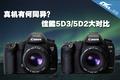 有何同异 佳能5D3/D800/5D2真机大对比