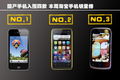 国产手机入围四款 本周淘宝手机销量榜
