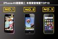 iPhone4S屈居第二 本周淘宝销量TOP10