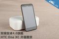 双模安卓4.0旗舰 HTC One XC开箱图赏