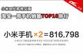 小米2本周即将发布 淘宝手机销量TOP10