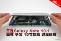4核手写平板 三星Galaxy Note 10.1拆解