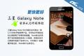 更快更好 三星Galaxy Note 4.0升级体验