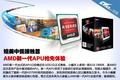 媲美中低端独显 AMD新一代APU抢先体验