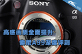高感画质提升对焦系统完善 索尼A99评测