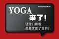 谁改变了世界 联想YOGA将引发业界变革