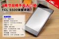 4Ӣ��˫��ǧԪ���Ż� TCL S500��������