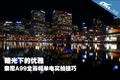 暗光的优雅 索尼A99全画幅单电实拍技巧