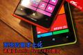 系统本土化 诺基亚Lumia 920T/820图赏