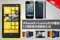 Lumia920力拼iPhone5 12月开卖新机汇总