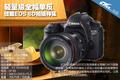 轻量级全幅单反 佳能EOS6D实拍样张欣赏