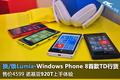 4599元换不换 诺基亚Lumia920T上手试玩
