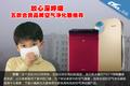 放心深呼吸 5款合资品牌空气净化器推荐