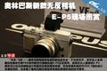 奥林巴斯新款无反相机E-P5现场图赏